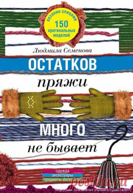 """Интарсия. Иллюзорное вязание (""""Остатков пряжи много не бывает"""". Л.Семёнова)"""