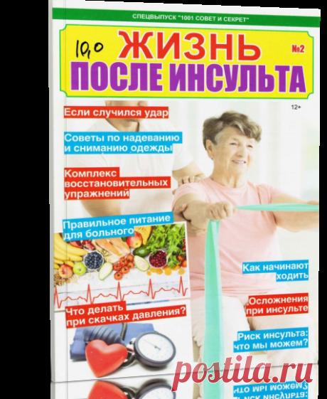 Читать журнал / Жизнь после инсульта.