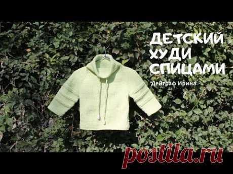 ДЕТСКИЙ ХУДИ СПИЦАМИ / МАСТЕР-КЛАСС
