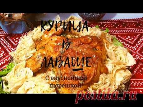Запеченная Курица в Ароматном Лаваше с вкуснейшим картофельным пюре! Рецепт к Новому Году!