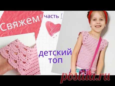 Топ для девочки крючком Кокетка с ажурными рукавами - крылышками Ч.1 Расчет