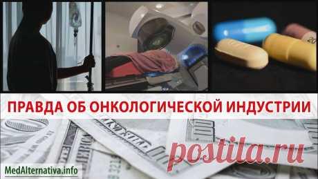 Правда об онкологической индустрии. Майк Адамс Правда об онкологической индустрии. Майк АдамсДанное видео – это переведенный на русский язык эпизод из нового проекта 2018-го года «Beyond Chemo», в котором...