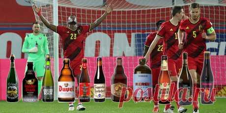 11 прекрасных марок бельгийского пива (как игра сборной Бельгии на Чемпионате Европы)   Калдырье   Яндекс Дзен