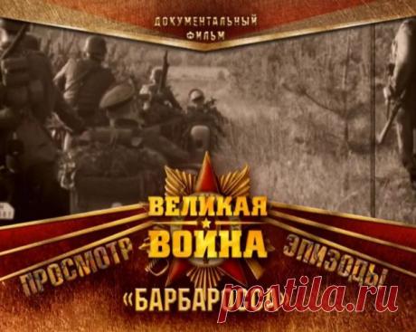 Лучшие российские документальные сериалы про Вторую мировую войну | Интересное кино | Яндекс Дзен