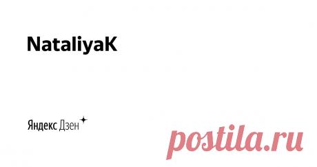 NataliyaK   Яндекс Дзен Вяжу игрушки и БЕСПЛАТНО выкладываю описания к ним, Статья-Как связать игрушку спицами-обобщающая  Почта для связи nataliyamai5@yandex.ru  У меня много интересов и я пишу про них