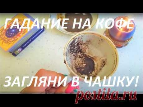 ПРЕДСКАЗАНИЕ НА КОФЕ:  ЗАГЛЯНИ В ЧАШКУ! Fortune telling with coffee!