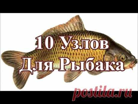10 узлов для рыбалки. Рыбацкие узлы.  Рыболовная снасть. Энциклопедия Узлов