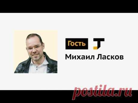 Гость TJ: Михаил Ласков