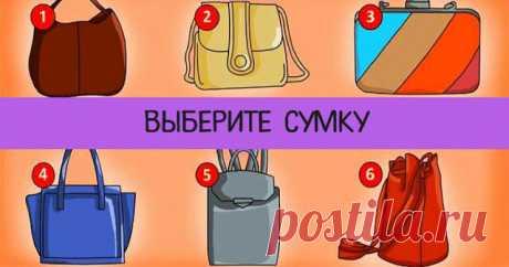 Тест: Выберите сумку, которая вам нравится, и узнайте больше о себе | Скиталец | Яндекс Дзен