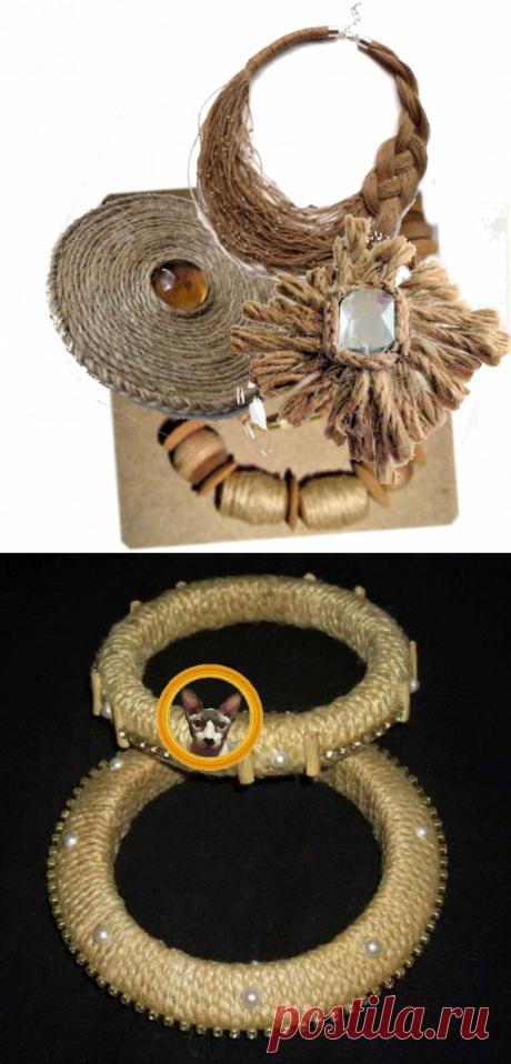 Женские украшения из джута. Иногда очень стильно, а порой совсем нет   Истории людей, вещей и мест   Яндекс Дзен