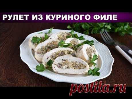 Рулет из куриного филе в духовке 💜 Как приготовить куриный РУЛЕТ из филе с грибной начинкой