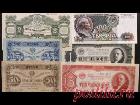 Банкноты СССР, России, мира. Моя коллекция бон, купюр, бумажных денег — бонистика.