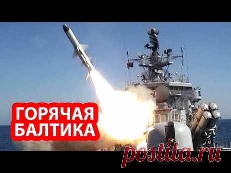 Российские крылатые ракеты накрыли «Щитом» половину Балтики - YouTube