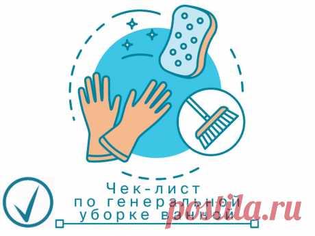 Чек-лист по генеральной уборке ванной | Laparet | Яндекс Дзен