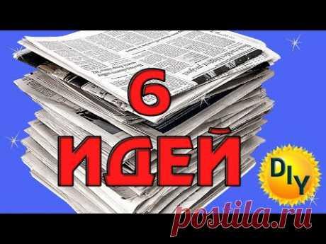 Не выбрасывайте газеты. 6 идей из газет. DIY/рукоделие