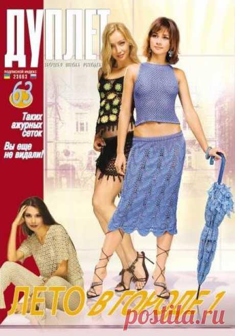 """Revista de tricô """"Doublet"""" № 63 """"Verão na cidade de 1"""": venda, preço em Kiev. de """"loja online"""" DUPLET PLUS """""""" - 483014091"""