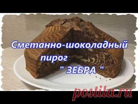 Сметанно-шоколадный пирог Зебра. Видео рецепт
