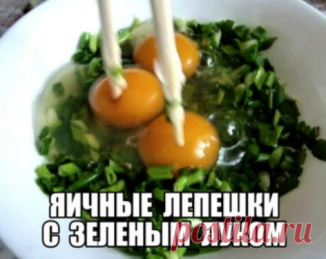 Яичные лепешки с зеленым луком на сковороде Домашняя60 мин.8Простой. 86301Автор: маняяяяя20 апреля 2020, 19:00. Как приготовить. Пошаговые фото. Видео. Советы к рецепту. Похожие рецепты. Ингредиенты. мука - 350 гр. соль - 1 ч.л. сахар - 2 ч.л. зеленый лук - 50 гр. растительное масло - 30 мл. яйца - 3 шт. Пошаговый рецепт приготовления. Муку просеиваем в емкость. В муку добавляем соль, сахар, воду. Перемешиваем. Накрываем емкость пищевой пленкой. Лук мелко нарезаем. Соединя...
