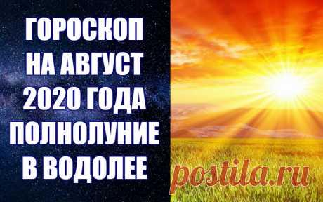 ГОРОСКОП НА АВГУСТ 2020 ГОДА.   В начале августа мы испытаем прилив энергии и активности, радость жизни. Благодаря влиянию Солнца активизируются все процессы, запущенные ранее. Будет много интересных событий, встреч, новых дел. В первую неделю августа многие начнут вдохновенно планировать собственное будущее, но непредвиденные обстоятельства могут заставить их вернуться к реалиям текущего дня.