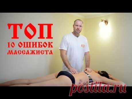 Топ 10 ошибок начинающего массажиста!