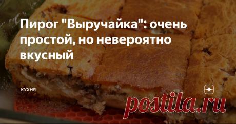 """Пирог """"Выручайка"""": очень простой, но невероятно вкусный Ваши домочадцы будут в восторге, попробовав этот невероятно вкусный пирог. Простой в приготовлении. Не займёт у вас многих времени и сил."""
