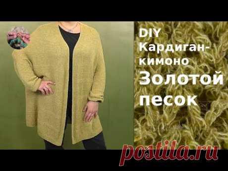 """Летний кардиган-кимоно с цельновязаной планкой """"Золотой песок"""""""