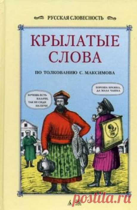 Las locuciones proverbiales y las expresiones, la parábola, la franela, poveriya del pueblo ruso (el Audiolibro) - el autor Sergey de Maxím