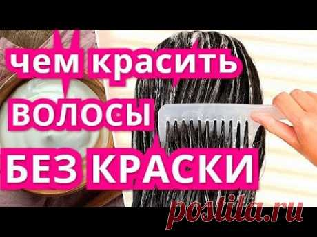 Чем и как покрасить волосы без краски в домаших условиях.ОКРАСКА  брюнеток блондинок  КСАНА ОКСАНА