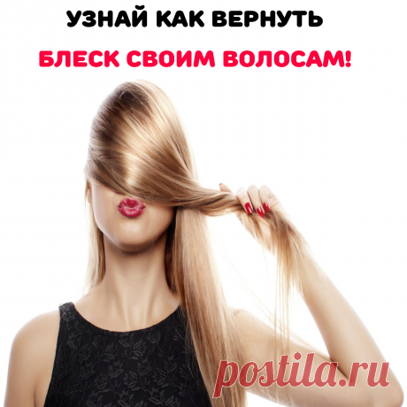 Для этого нужно просто намочить свежевымытые волосы в заваренном молотом кофе комнатной температуры и смыть через 20 минут! И ваши волосы станут снова как новенькие!