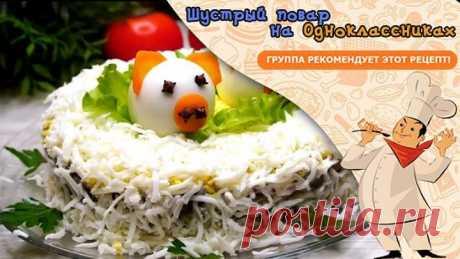 """Салат """"Символ года"""" Потрясающе Вкусный!"""