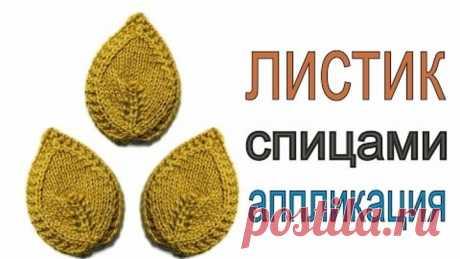 Вязание спицами для начинающих Листик Виктория Исакина