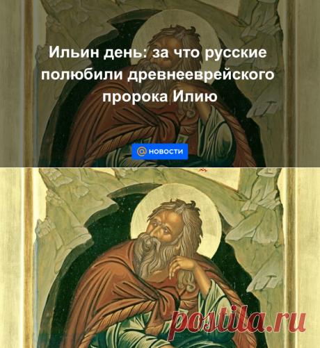 2.07.2020-Ильин день: за что русские полюбили древнееврейского пророка Илию - Новости Mail.ru