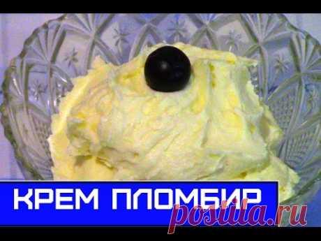 Крем Пломбир - Быстрый и Вкусный рецепт для Тортов