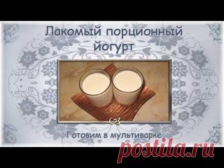 Лакомый порционный йогурт.  Готовим в мультиварке