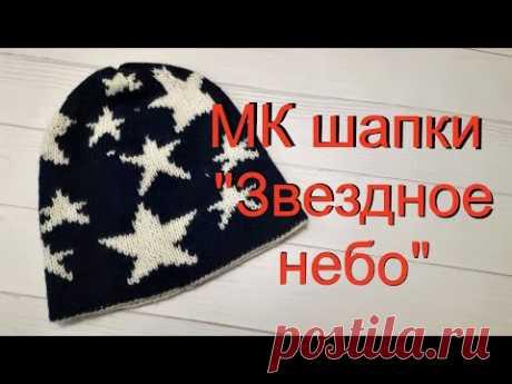 "МК Шапки ""Звездное небо"" | Модное вязание | Яндекс Дзен"