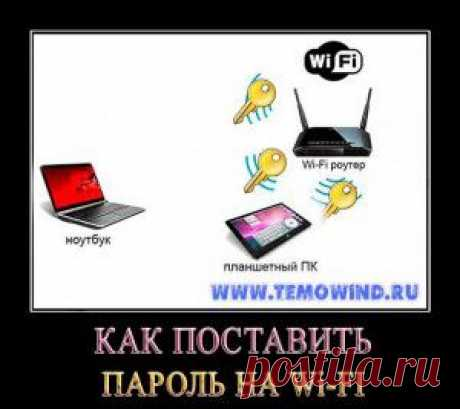Как поставить пароль на WiFi | Блог Дмитрия Валиахметова | Компьютер для чайников