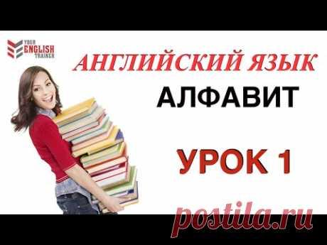 АЛФАВИТ Английский.НАУЧУ ЧИТАТЬ ЛЮБОГО ЗА 15 уроков! Уроки английского чтения с нуля.  Урок 1.