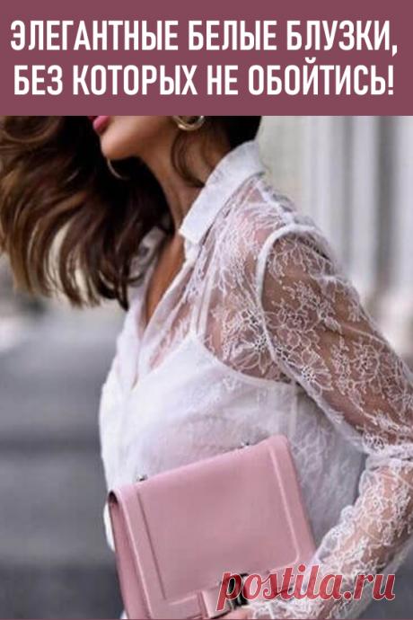 Актуальный тренд: 15 белых блузок, без которых не обойтись! В женском гардеробе имеется множество элегантных и женственных вещей, но именно красивая и нарядная блуза сможет придать тот невероятный шарм и легкость вашему образу. #мода #блузки #белыеблузки