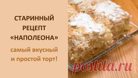 Старинный рецепт Наполеона