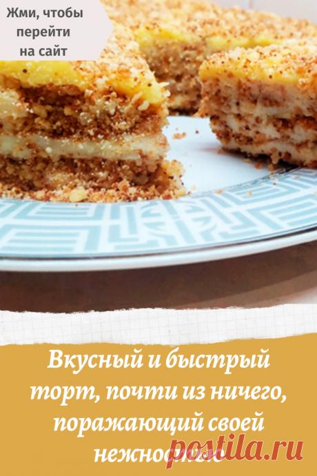 Вкусный и быстрый торт, почти из ничего, поражающий своей нежностью