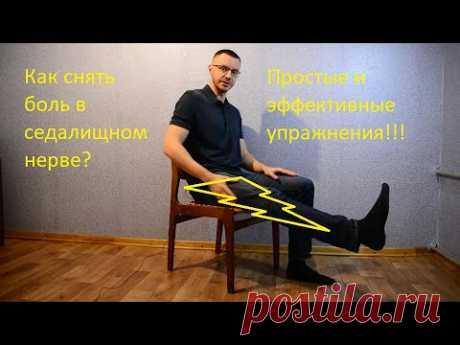 Как сидя снять боль в седалищном нерве самостоятельно