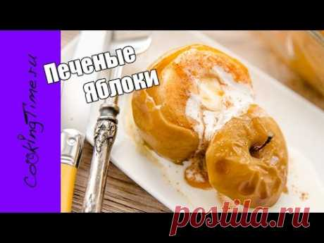 APPLES BAKED creamy \/ VERY simple and tasty recipe \/ an apple dessert \/ the baked apples