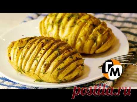 Спиральная картошка в духовке -- Голодный Мужчина, Выпуск 10