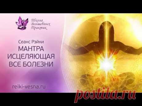 МАНТРА ЗДОРОВЬЯ | Мощный сеанс ИСЦЕЛЕНИЯ Рейки с мантрой здоровья | Очищение от болезни