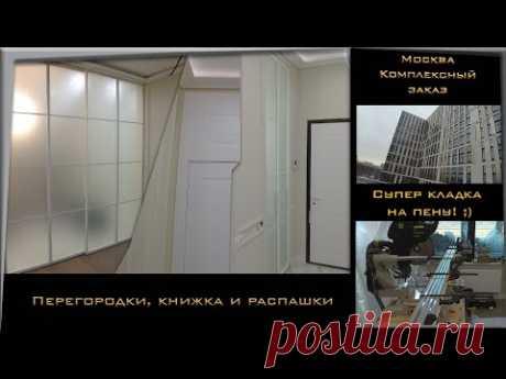 Москва. Перегородки, книжка, распашные двери Эстет N3 эмаль. 2 квартиры в Царском квартале.