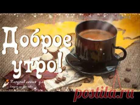 ☕️ Доброе утро, добро посылаю! Улыбок тебе и хорошего дня! Музыкальная видео открытка
