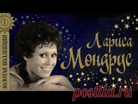 Лариса Мондрус - Золотая коллекция. Лучшие песни. Проснись и пой