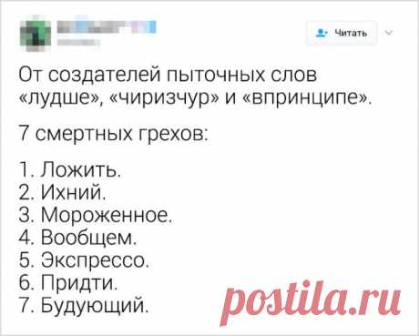 Русский язык может свести с ума даже тех, кто знает его с рождения