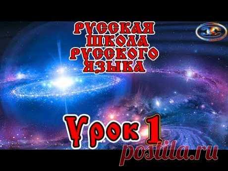 Русская Школа Русского Языка Урок 1, Зачем и Почему, Виталий Сундаков