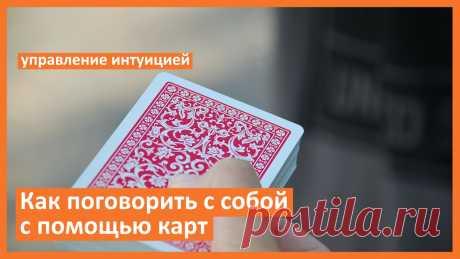 Как поговорить с собой с помощью карт   PAVEL-KOLESOV